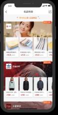 淘集集(拼团购物)app官方最新版截图3