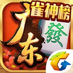 腾讯广东麻将安卓官方最新版手游下v1.5.2