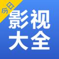 今日影视大全(韩剧美剧视频)app苹v3.0.8