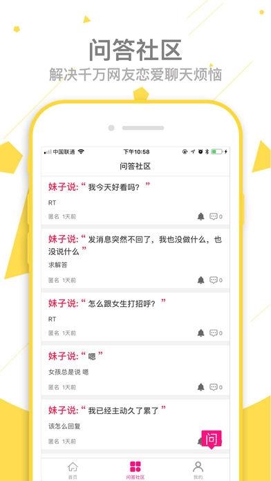 恋爱话术(教你如何和女生聊天)app苹果最新版v1.6.0截图1