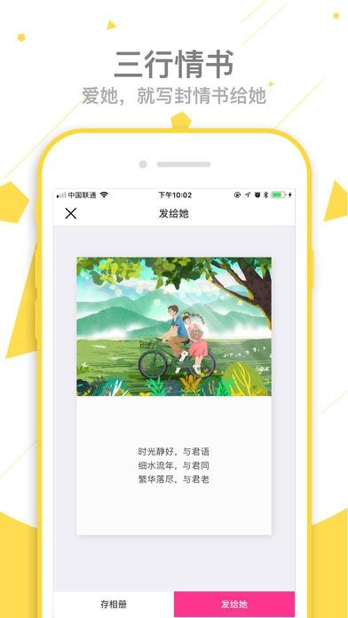 恋爱话术(教你如何和女生聊天)app苹果最新版v1.6.0截图0