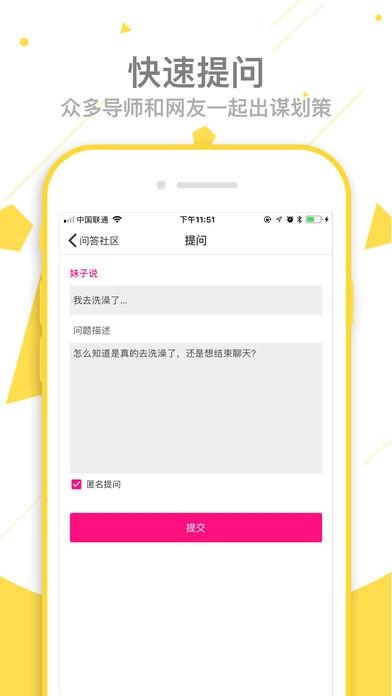 恋爱话术(教你如何和女生聊天)app苹果最新版v1.6.0截图2