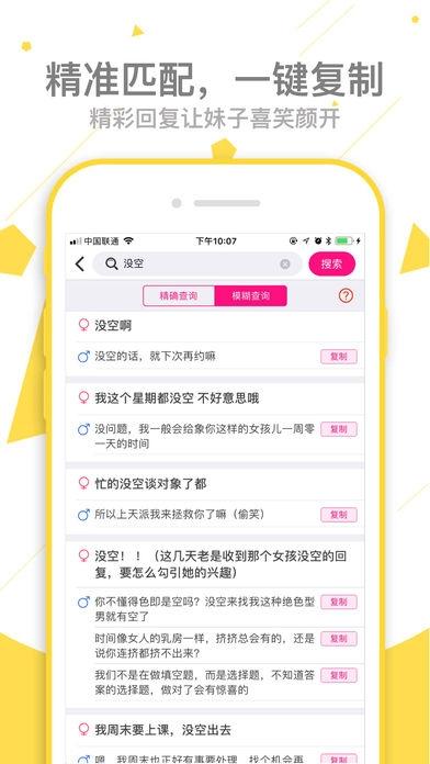 恋爱话术(教你如何和女生聊天)app苹果最新版v1.6.0截图3