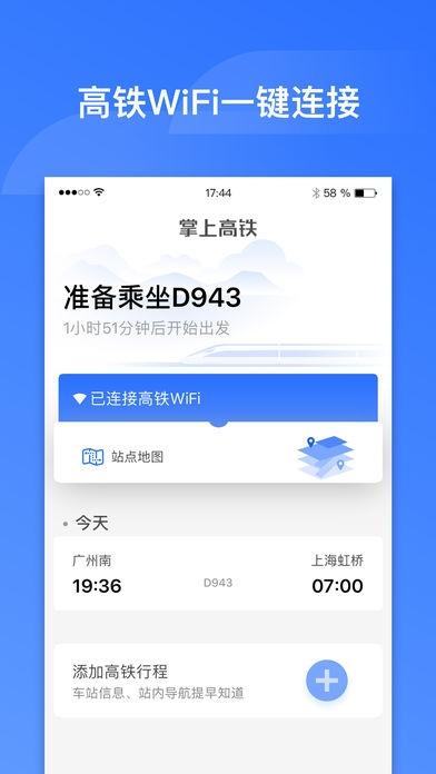 掌上高铁(中国铁路官方WiFi)app安卓最新版v1.0.1截图0