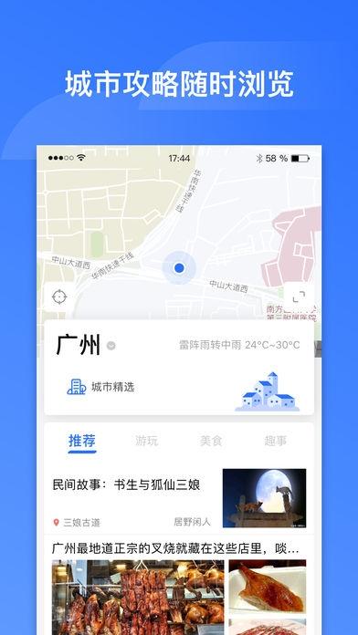 掌上高铁(中国铁路官方WiFi)app安卓最新版v1.0.1截图2