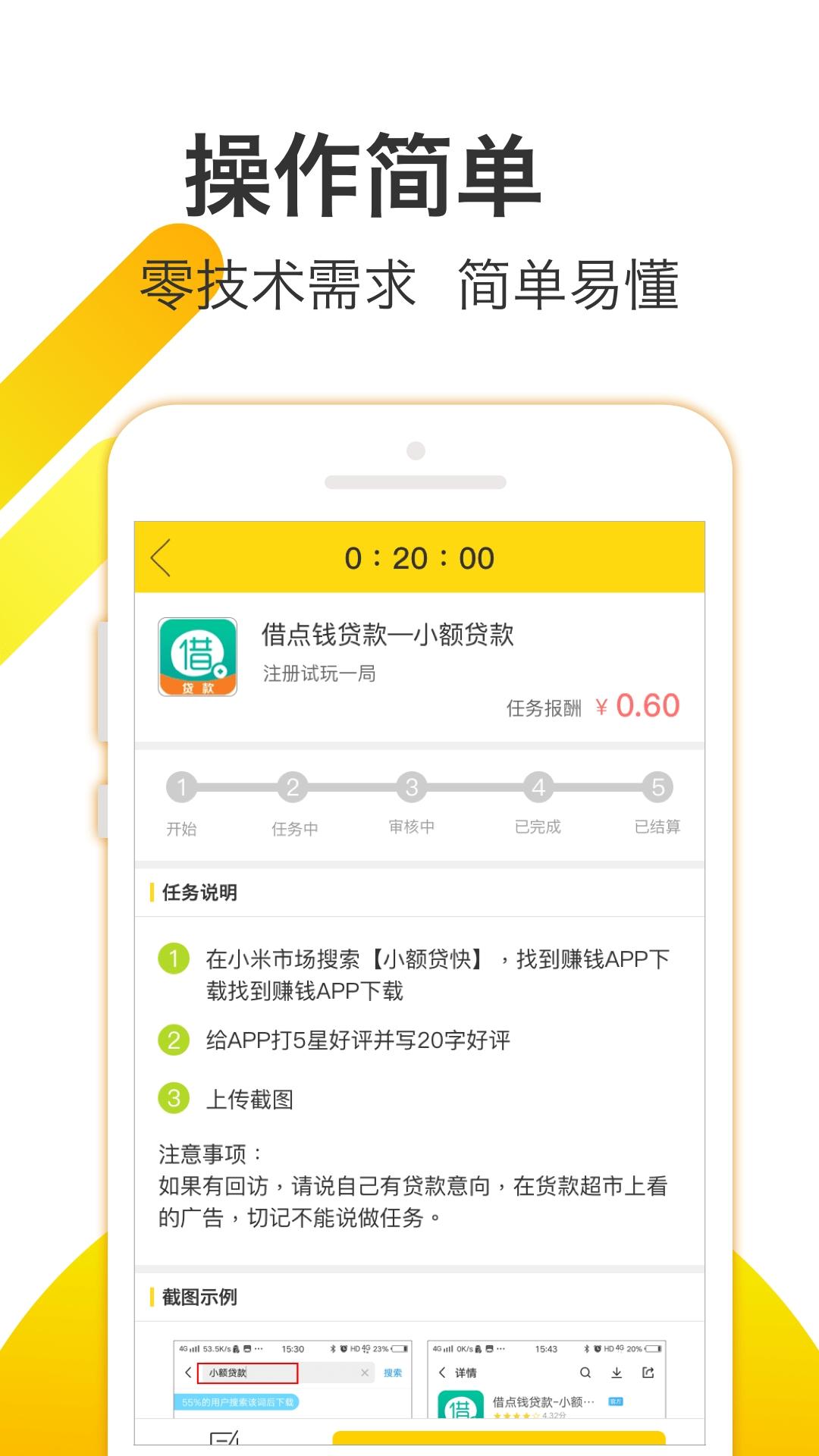 羊多多安卓官方正式版手机软件下载v1.1.4截图4