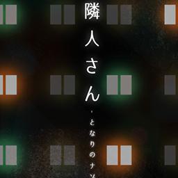 邻居公寓解谜手游安卓最新版v1.0.1v1.0.1