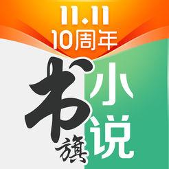 书旗小说(看小说电子书阅读器)appv10.7.1.69