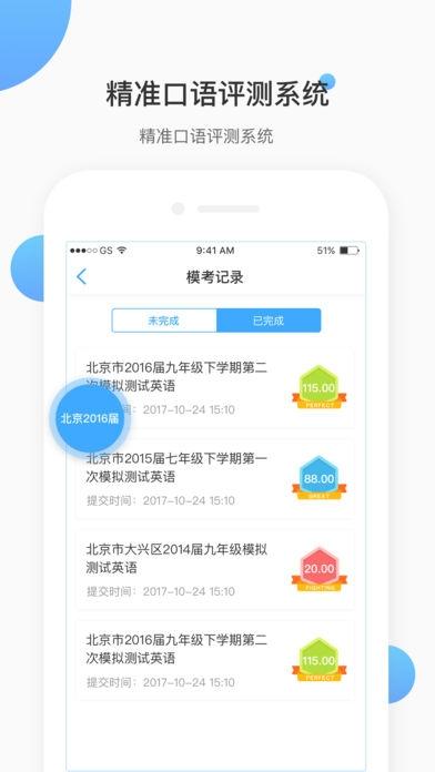 英语爱听说和教育版app安卓最新版v1.0截图1