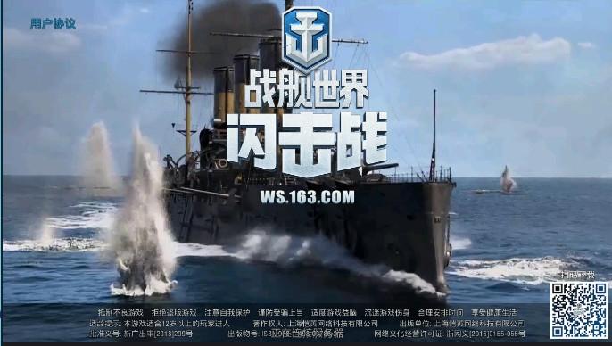 网易战舰世界闪击战手游安卓最新版v1.8.0截图2