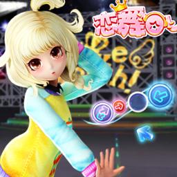 恋舞ol官方正版手游安卓最新版v1.6.1024