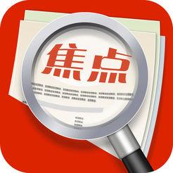 发现焦点(轻娱乐新闻)app苹果版v1.0.1