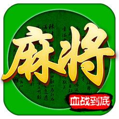 四川麻将血战到底安卓手机最新版v5v5.04.061