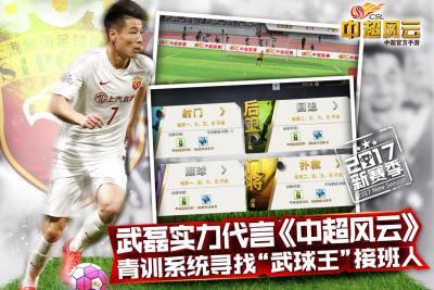 中超风云安卓官方最新版手游下载截图0