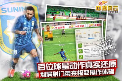 中超风云安卓官方最新版手游下载截图1