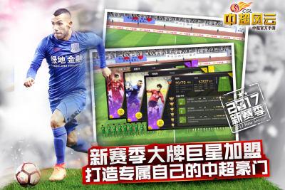 中超风云安卓官方最新版手游下载截图2