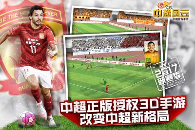 中超风云安卓官方最新版手游下载截图3