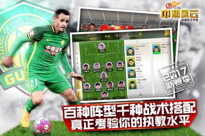 中超风云安卓官方最新版手游下载截图4