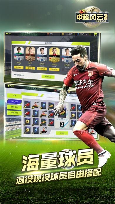 中超风云2苹果最新正式版手游官网下载v1.0.151截图2