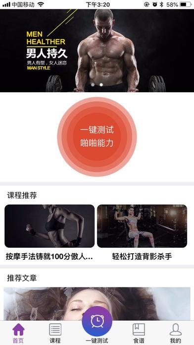 爱动啪能力(健身训练)app苹果版v1.0.4截图1
