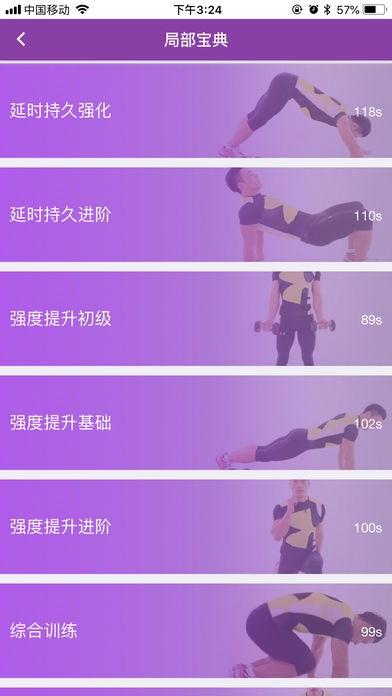 爱动啪能力(健身训练)app苹果版v1.0.4截图3