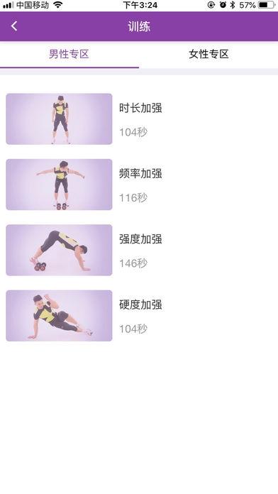 爱动啪能力(健身训练)app苹果版v1.0.4截图4