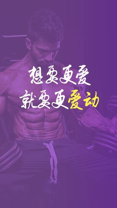 爱动啪能力(健身训练)app苹果版v1.0.4截图8