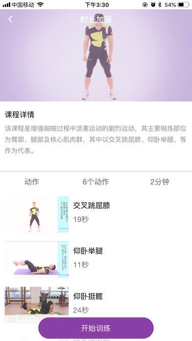 爱动啪能力(健身训练)app苹果版v1.0.4截图7