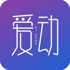 爱动啪能力(健身训练)app苹果版v1.0.4