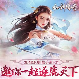 仙剑传奇手游官网最新版v1.04.08