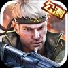 枪战英雄安卓公测版手机游戏下载v0.6.4.000
