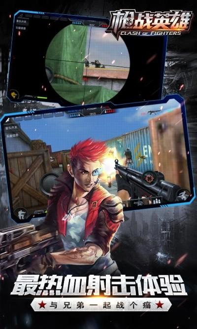 枪战英雄安卓公测版手机游戏下载截图0