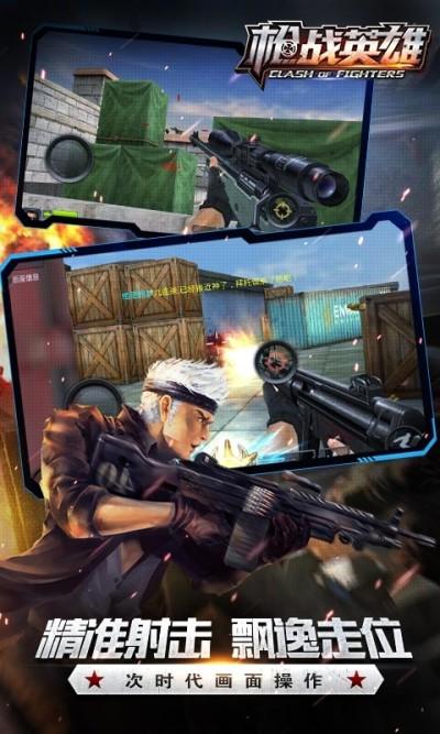 枪战英雄安卓公测版手机游戏下载截图1