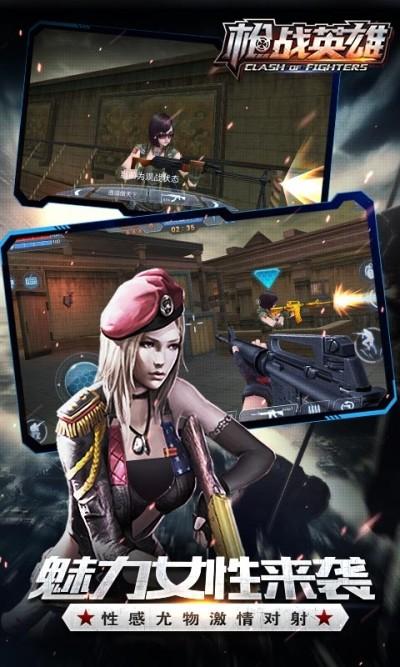 枪战英雄安卓公测版手机游戏下载截图2