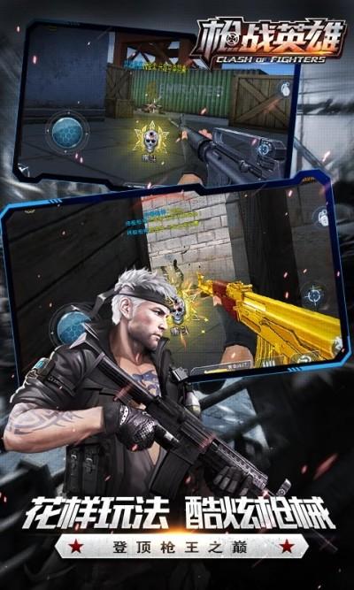枪战英雄安卓公测版手机游戏下载截图3