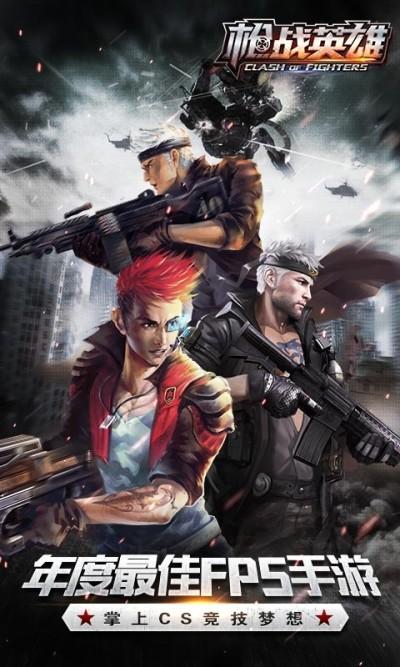 枪战英雄安卓公测版手机游戏下载截图4