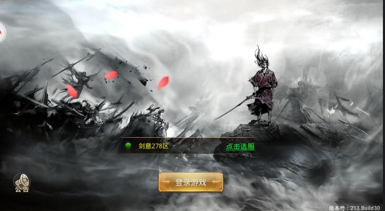 影子传说官方正版手游安卓最新版截图1