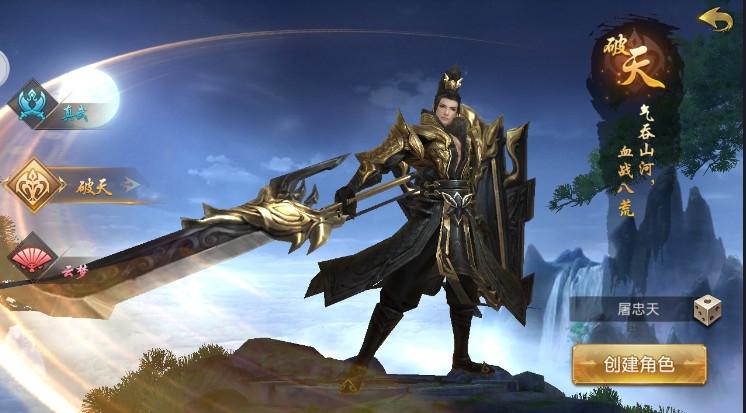 影子传说官方正版手游安卓最新版截图3