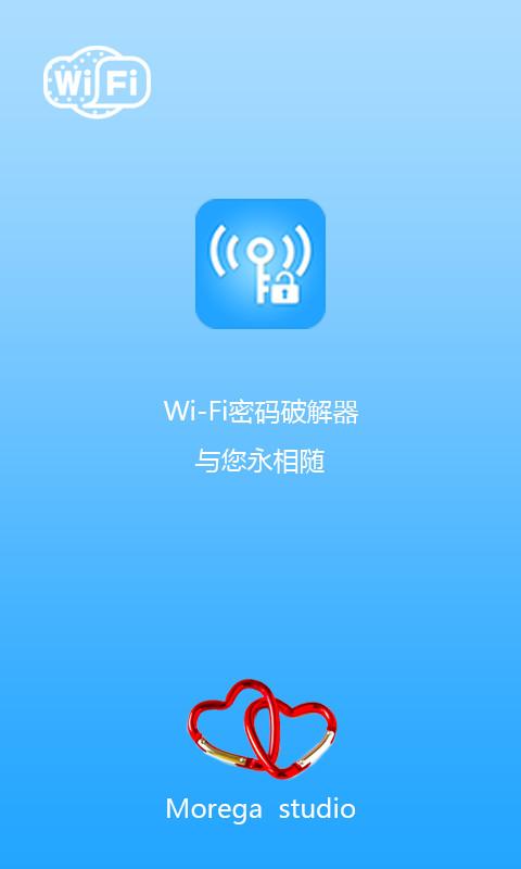 无线密码破解器app正式版下载v5.2.5截图0