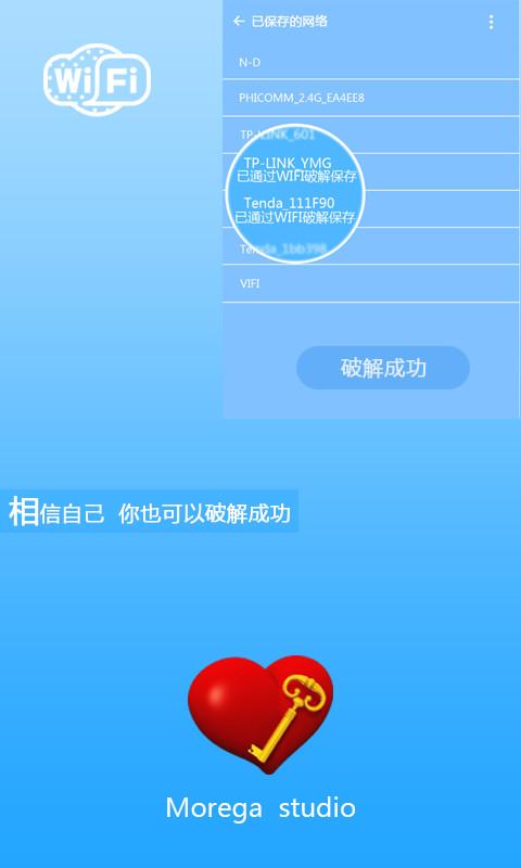 无线密码破解器app正式版下载v5.2.5截图2