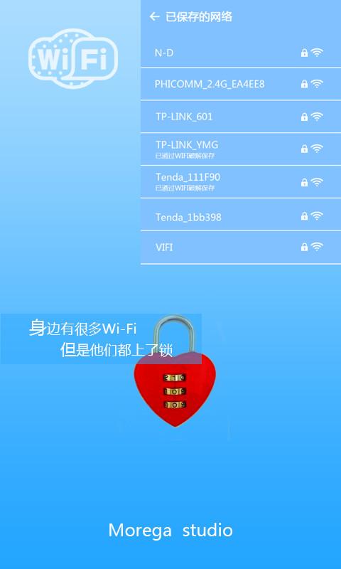 无线密码破解器app正式版下载v5.2.5截图4