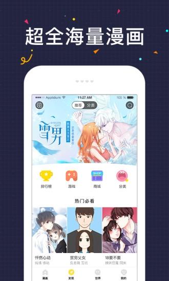 动漫大全安卓2019最新版下载v1.0截图0