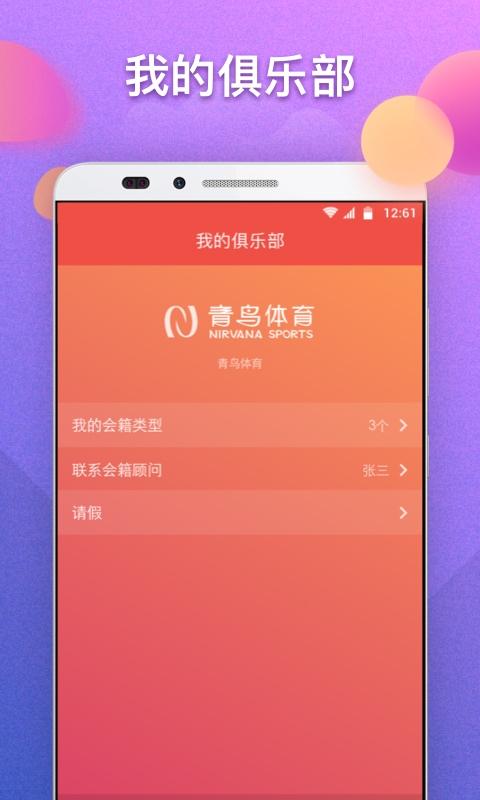 青鸟健身(运动健身app)安卓官方正版手机app下载v1.1截图1
