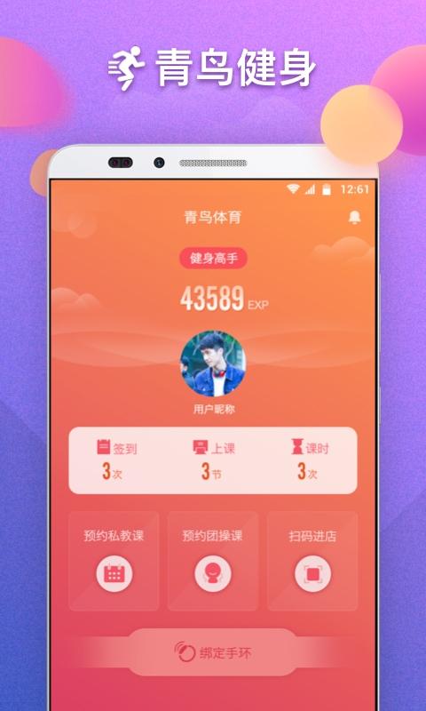 青鸟健身(运动健身app)安卓官方正版手机app下载v1.1截图2
