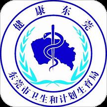 健康东莞安卓官方正版手机app下载v1.12