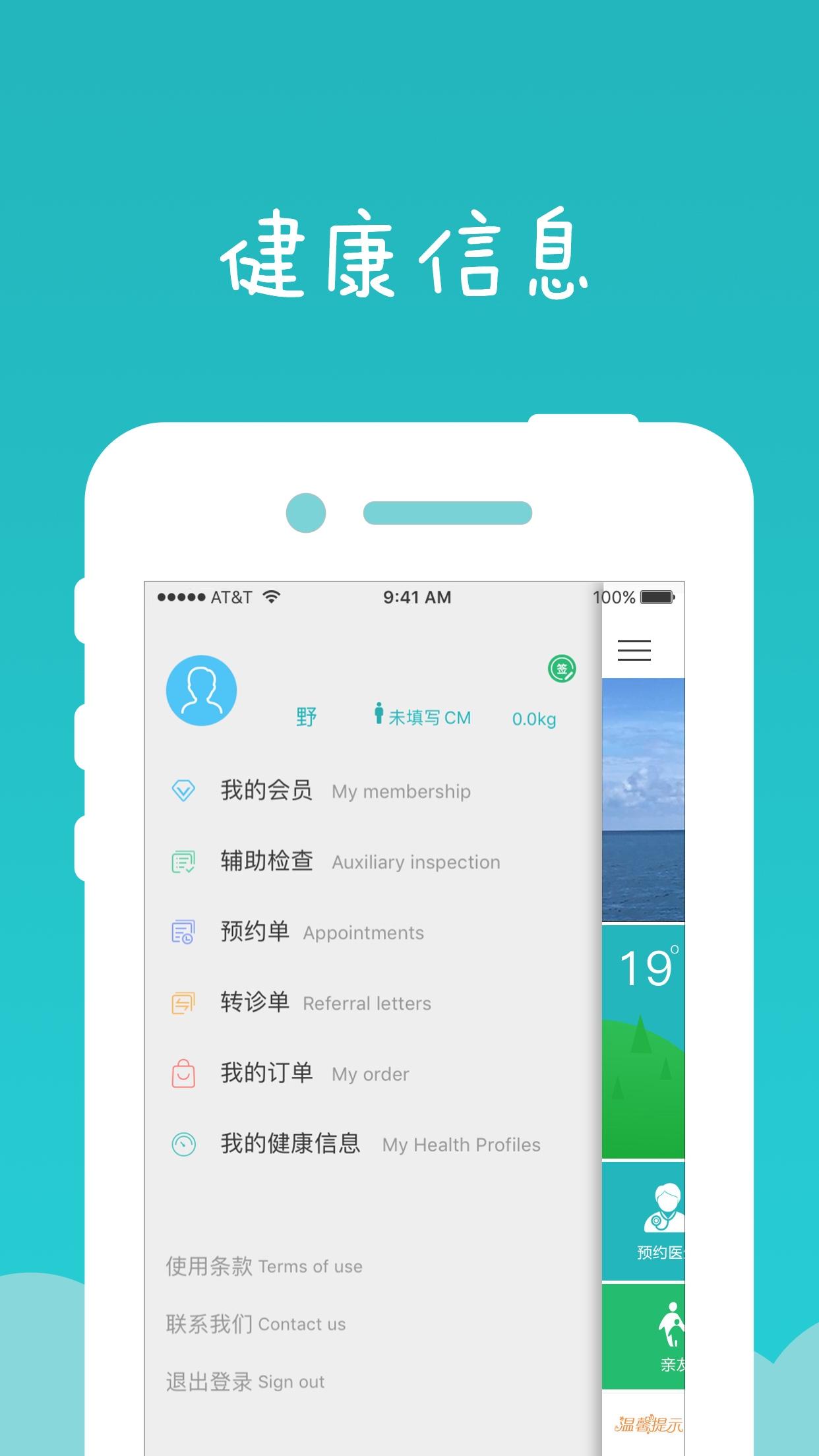 健康东莞安卓官方正版手机app下载v1.12截图0
