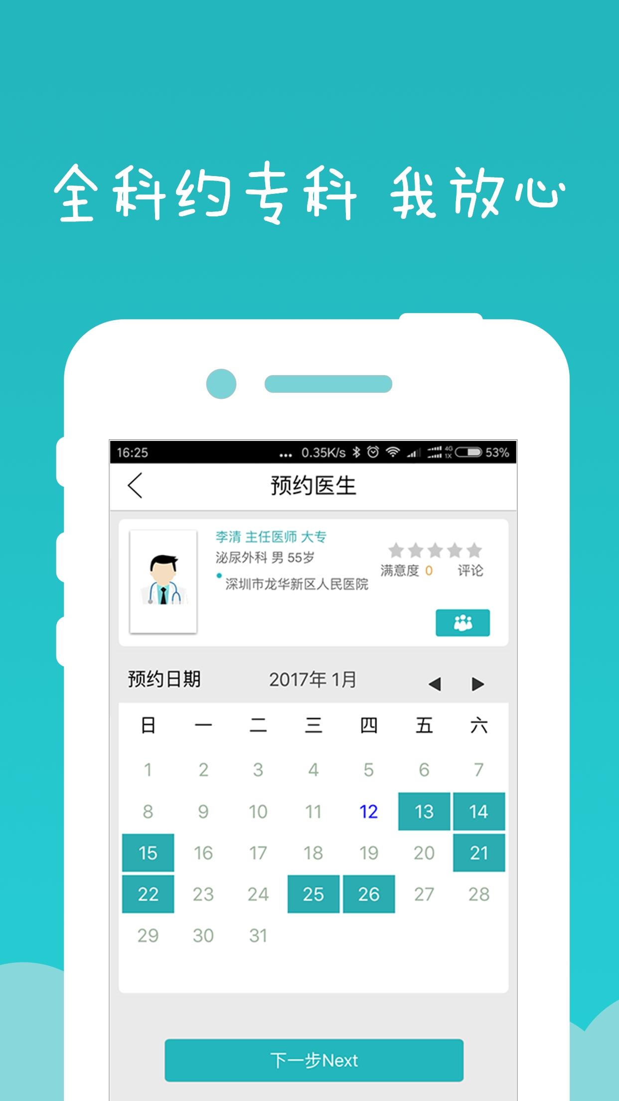 健康东莞安卓官方正版手机app下载v1.12截图1