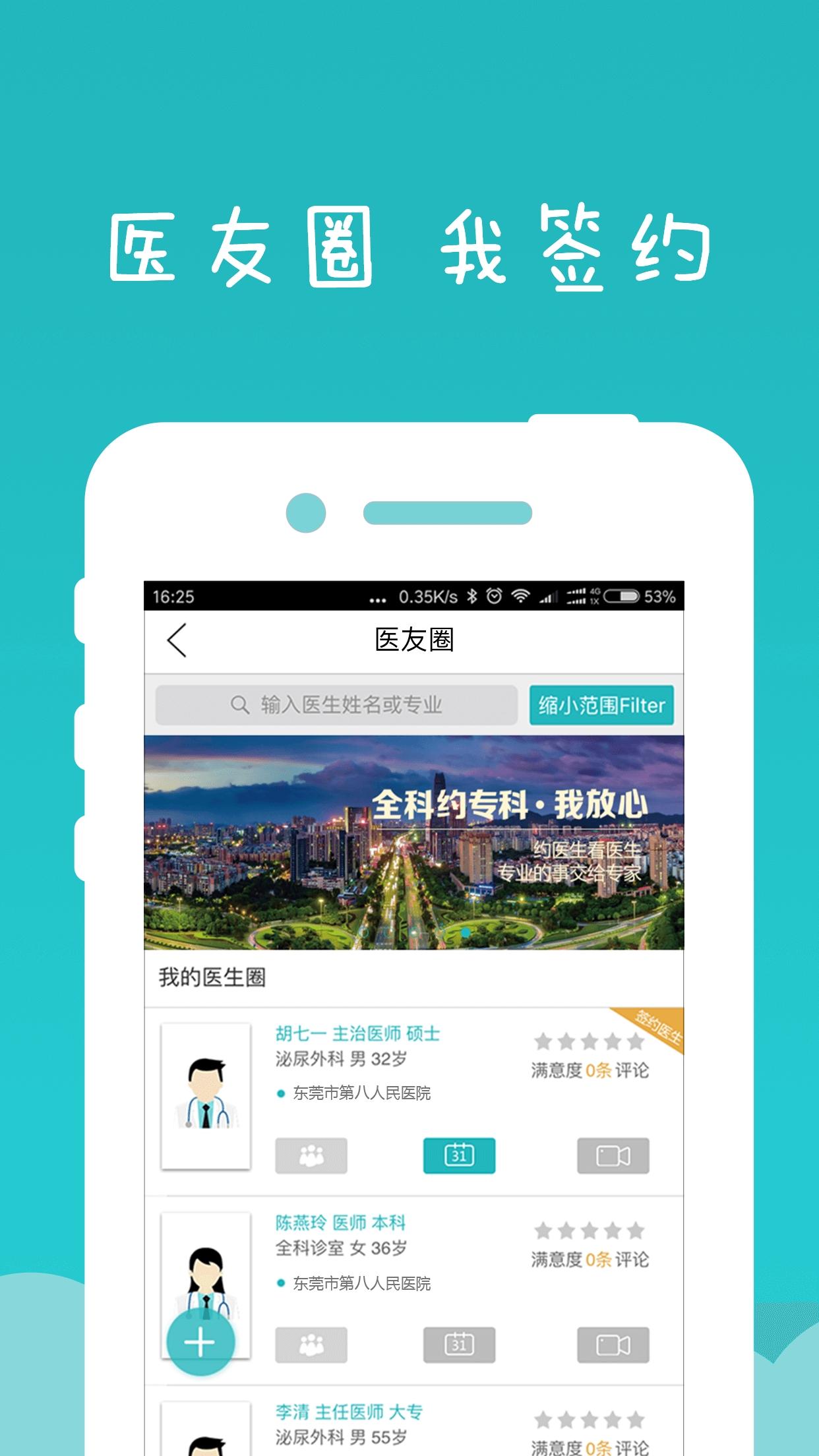 健康东莞安卓官方正版手机app下载v1.12截图2