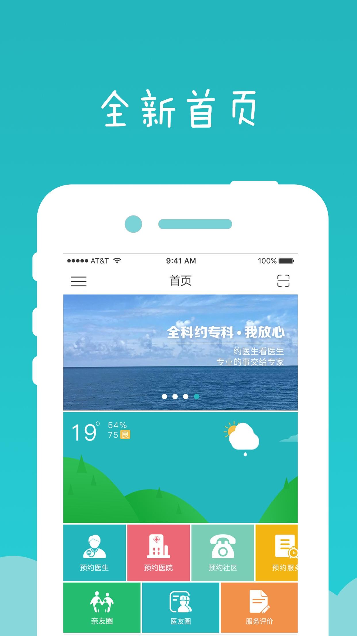 健康东莞安卓官方正版手机app下载v1.12截图3