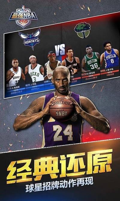 最强NBA安卓官方最新版腾讯手游下载截图3
